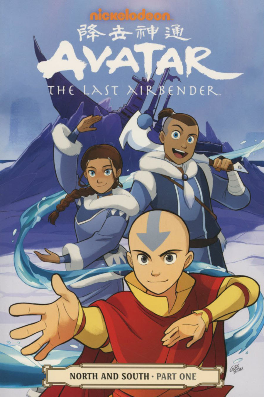 Avatar The Last Airbender Vol 13 North And South Part 1 TP