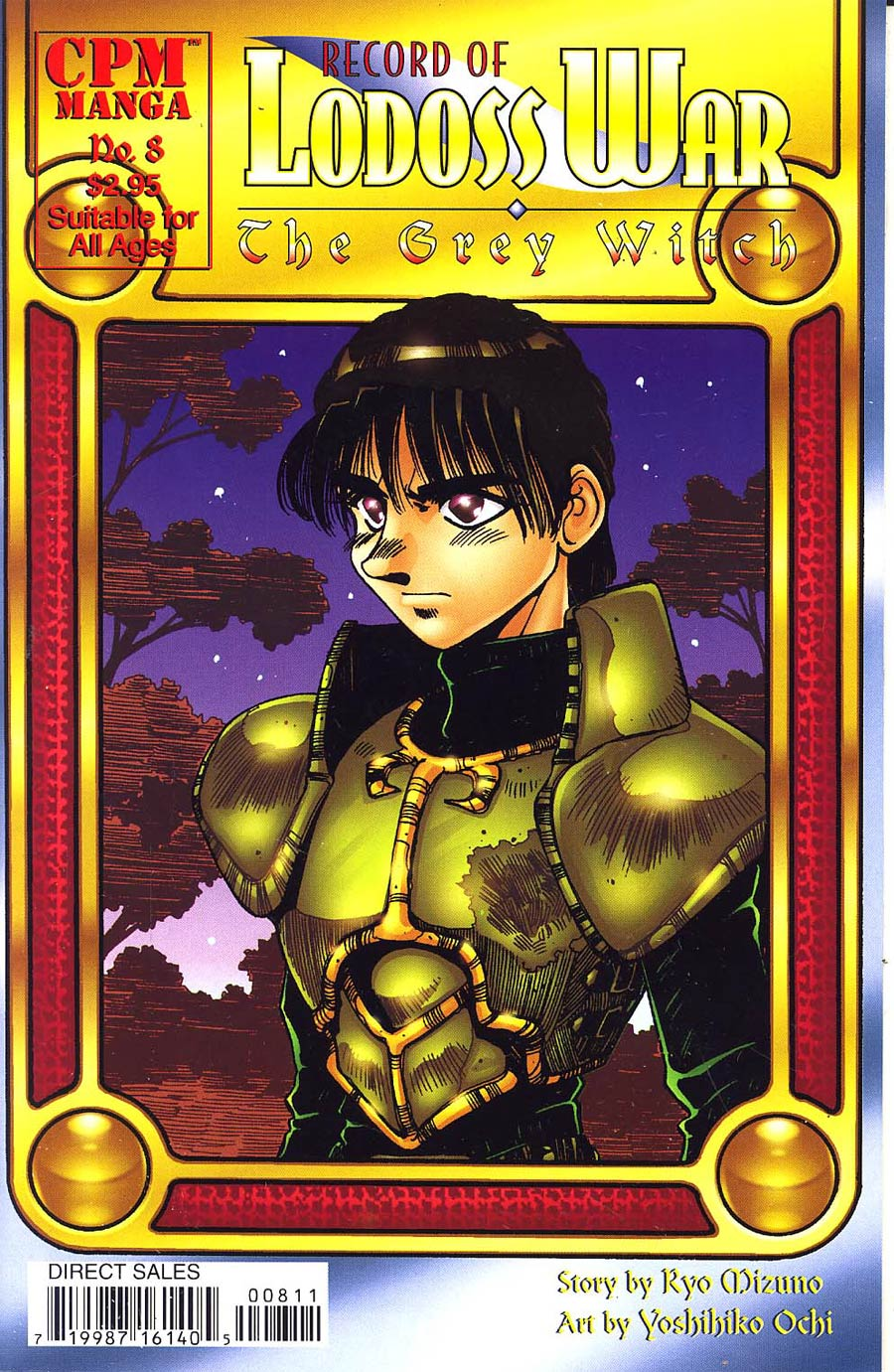 Record Of Lodoss War The Grey Witch #8