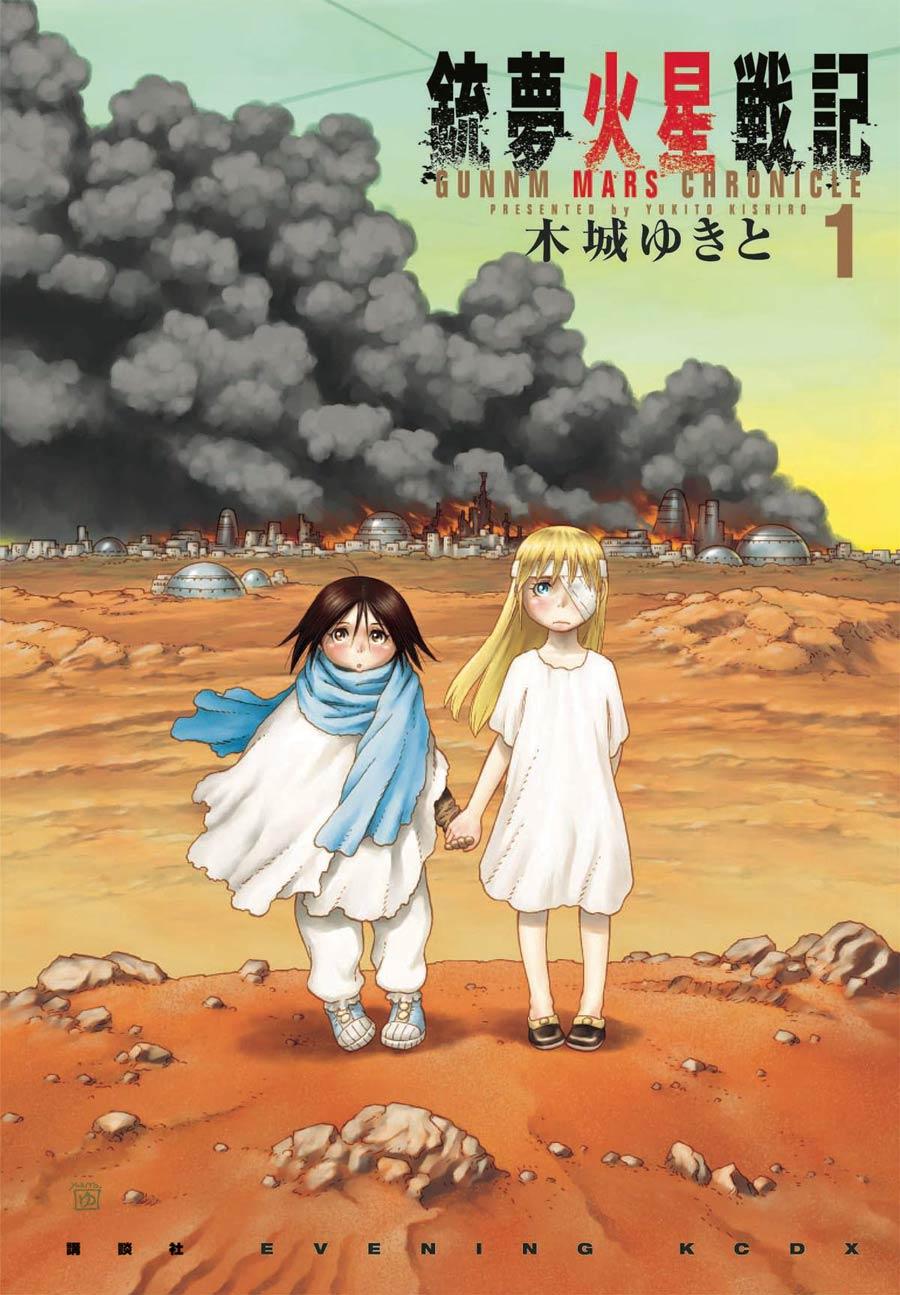 Battle Angel Alita Mars Chronicle Vol 1 GN