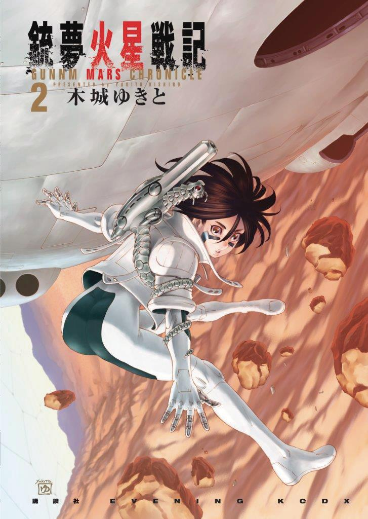 Battle Angel Alita Mars Chronicle Vol 2 GN