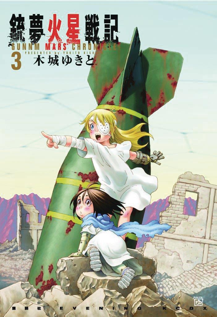 Battle Angel Alita Mars Chronicle Vol 3 GN
