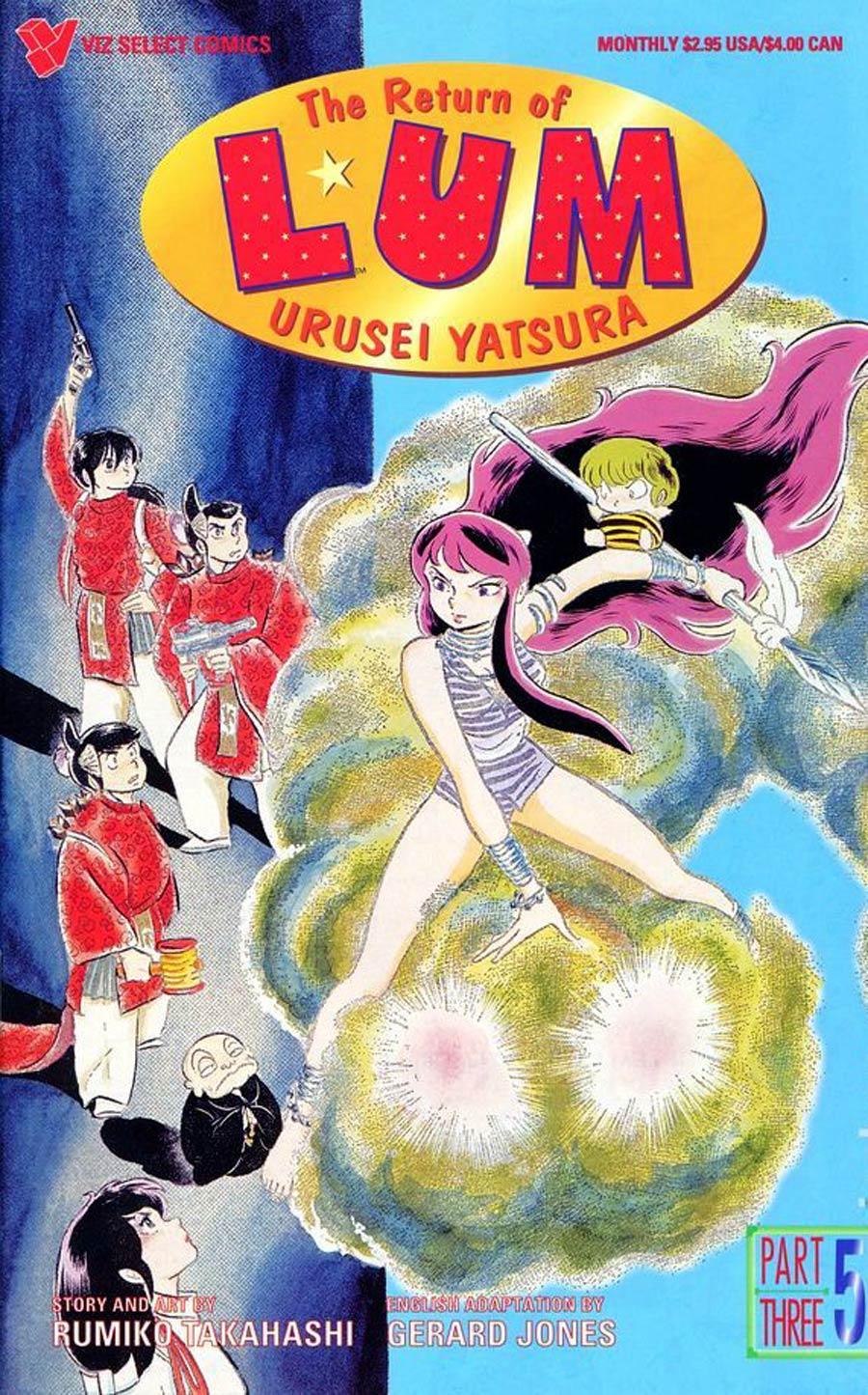 Return Of Lum Urusei Yatsura Part 3 #5