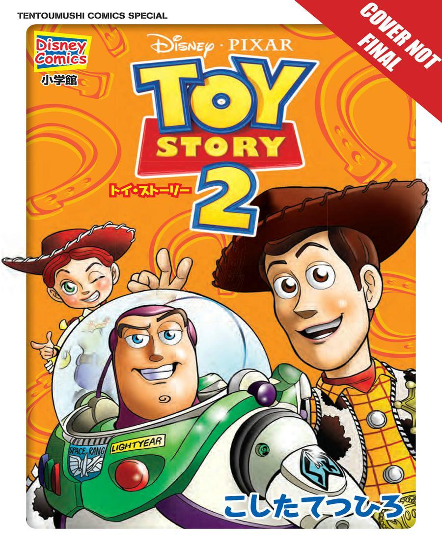 Disney Manga Toy Story 1 & 2 Collectors Edition SC