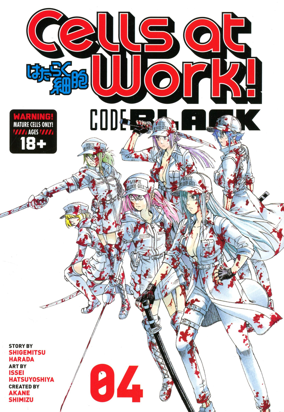 Cells At Work Code Black Vol 4 GN