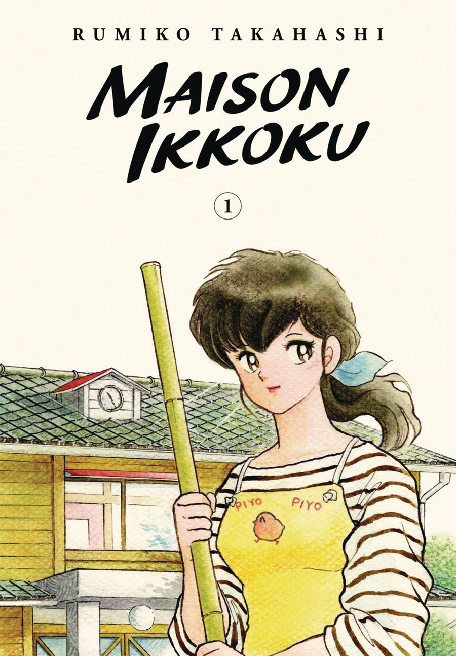 Maison Ikkoku Collectors Edition Vol 1 GN