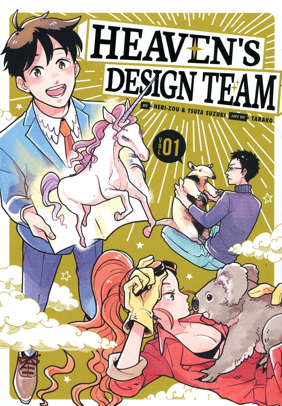 Heavens Design Team Vol 1 GN