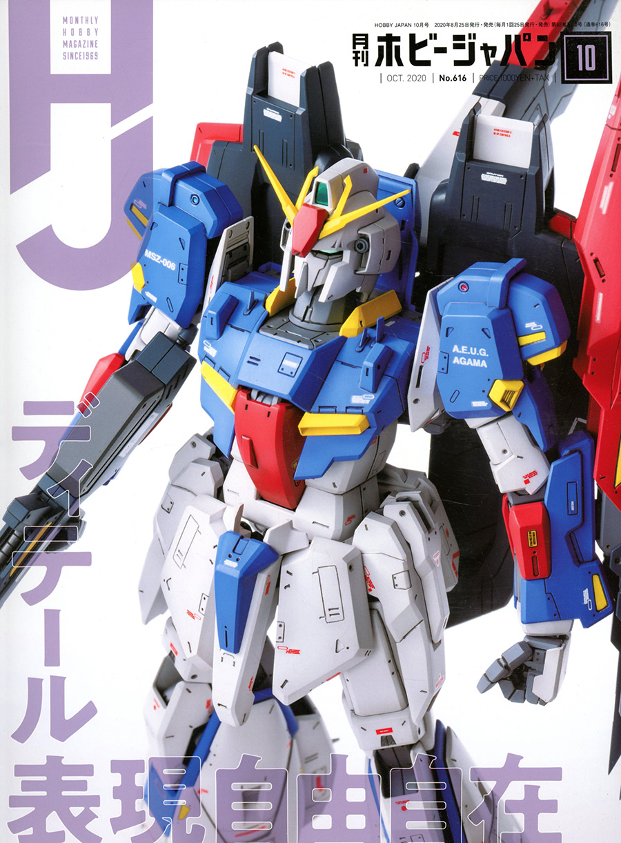 Hobby Japan #202 October 2020