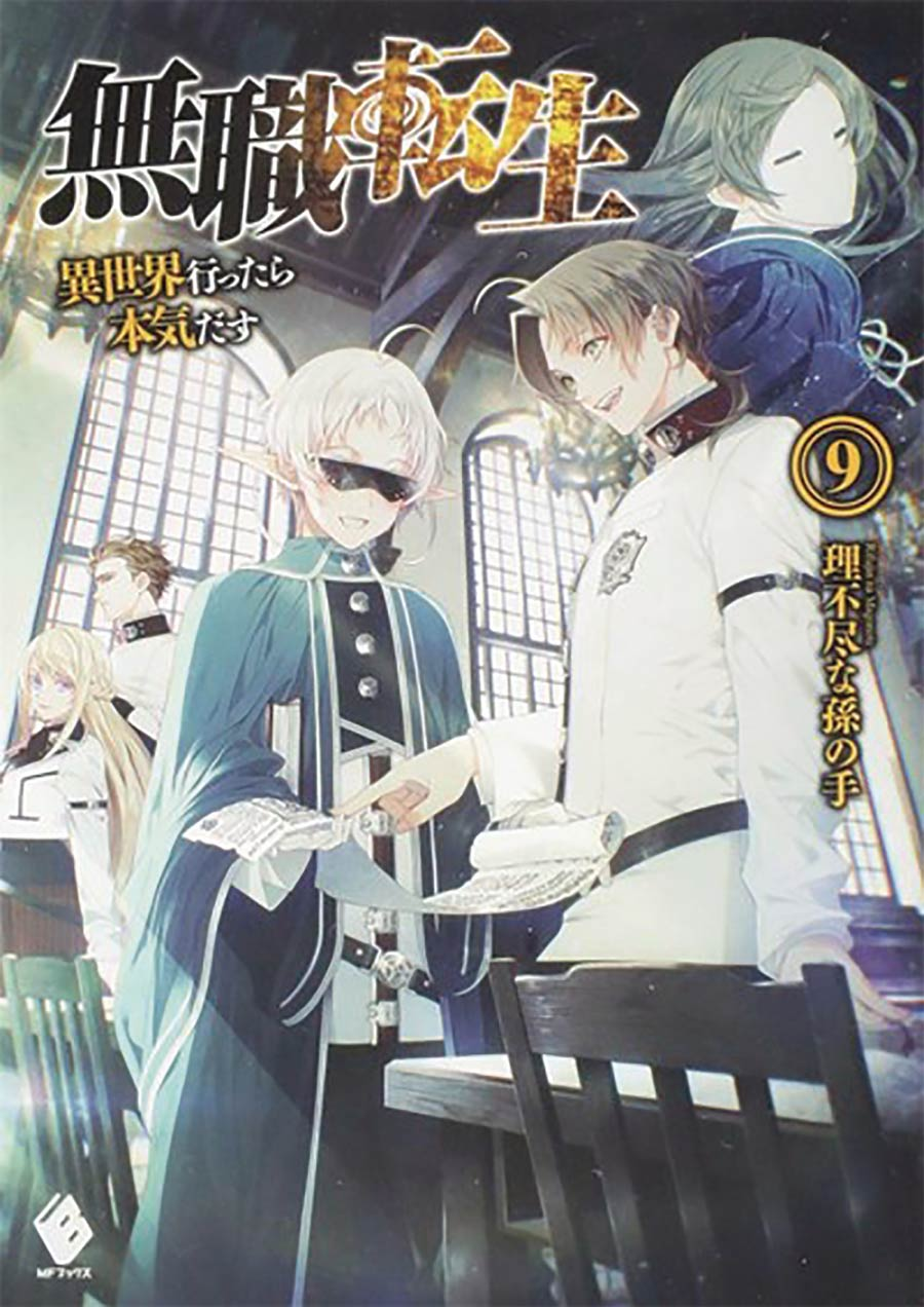 Mushoku Tensei Jobless Reincarnation Light Novel Vol 9 SC
