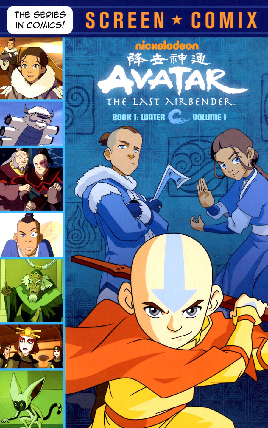 Avatar The Last Airbender Screen Comix Book 1 Water Vol 1 TP