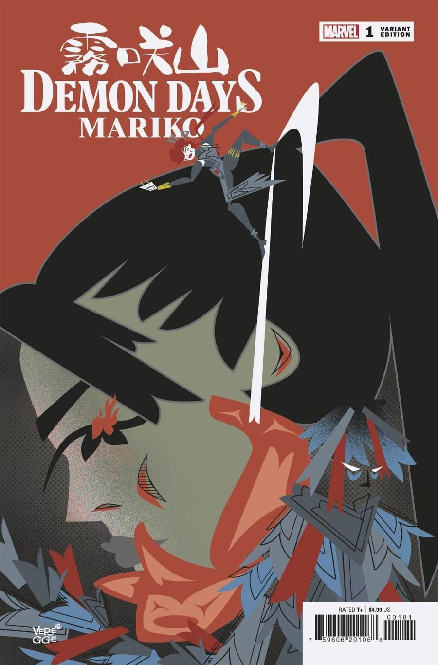 Demon Days Mariko #1 (One Shot) Cover E Variant Jeffrey Veregge Cover