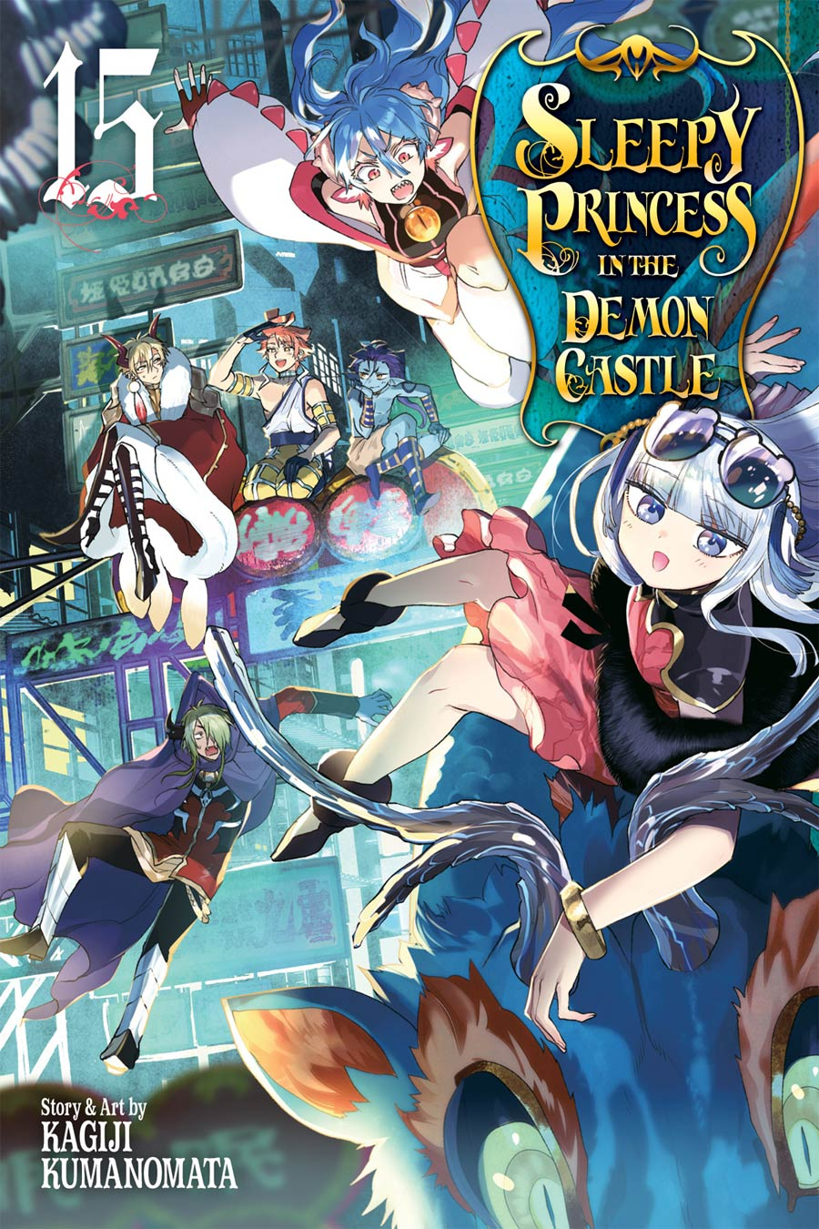 Sleepy Princess In The Demon Castle Vol 15 GN